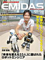 EMIDAS Magazine for Students vol.04'07 - '08